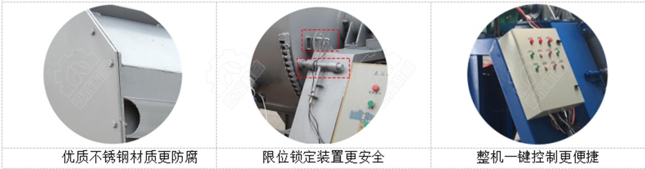 真石漆搅拌机细节展示